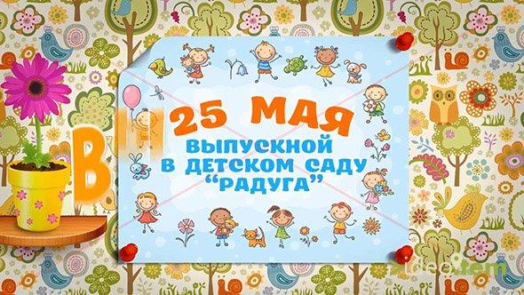 """""""Выпускной в детском саду-2017"""""""