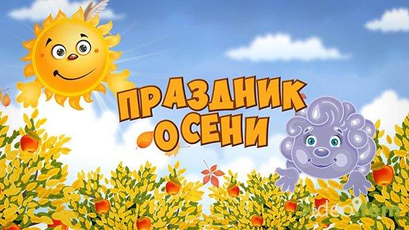 """""""Праздник осени в детском саду-2017"""" Сборник проектов для AE (windows)"""