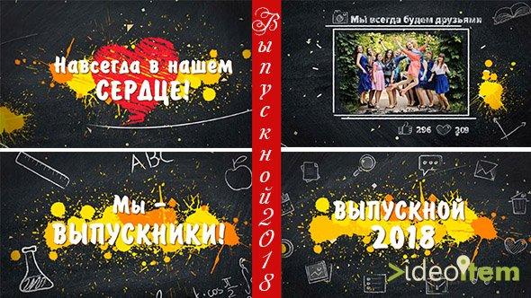 """""""Школьный выпускной-4 RU/UA""""  Сборник проектов для AE CS6 (windows) и выше"""
