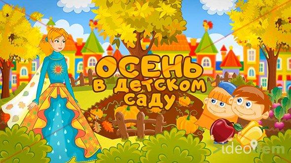 """""""Осень в детском саду 2018 RU/UA"""" Мини сборник проектов для Adobe After Effects CS6 (windows) и выше"""