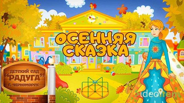 """""""Осень в детском саду 2018 RU/UA"""" Сборник проектов для Adobe After Effects CS6 (windows) и выше"""